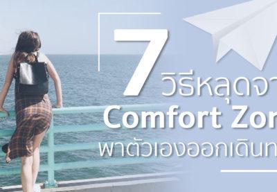 7 วิธีหลุดจาก Comfort Zone พาตัวเองออกเดินทาง