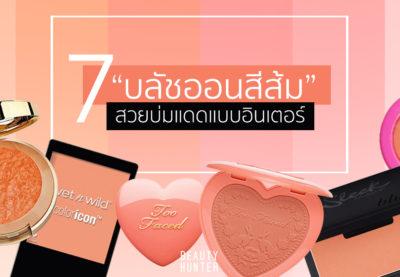 """แจกความสดใส! 7 """"บลัชออนสีส้ม"""" สวยบ่มแดดแบบอินเตอร์"""