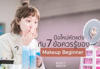 มือใหม่หัดแต่งกับ 7 ข้อควรรู้ของ Makeup Beginner