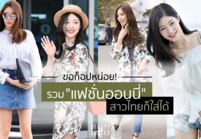 """ขอก็อปหน่อย! รวม """"แฟชั่นออนนี่"""" ที่สาวไทยก็ใส่ได้"""