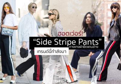 """นี่สิกำลังมา! Side Stripe Pants เทรนด์ """"กางเกงผ้ายืดแถบข้าง"""" สร้างลุคชิลๆ แต่ดูเก๋"""