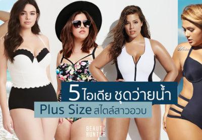 """5 ไอเดียชุดว่ายน้ำ """"Plus Size"""" สไตล์สาวอวบ !"""