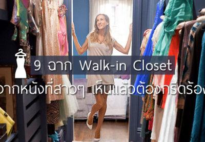 9 ฉาก Walk-in Closet จากหนังที่สาวๆ เห็นแล้วต้องกรีดร้อง