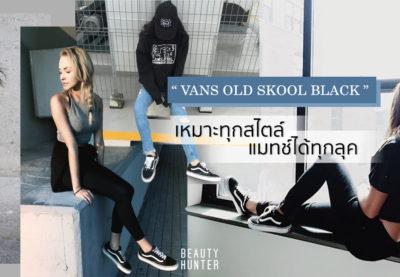 """คู่เดียวอยู่หมัด! """"Vans Old Skool Black"""" รองเท้าคู่ใจสายสตรีท"""