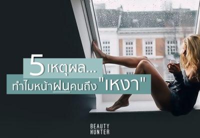 """5 เหตุผล…ทำไมหน้าฝน คนถึง """"เหงา"""""""
