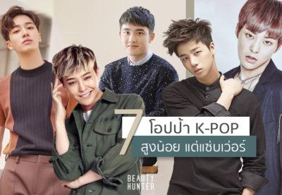 ตัวเล็กเสปคหนู ! 7 โอปป้า K-POP สูงน้อย แต่แซ่บมาก