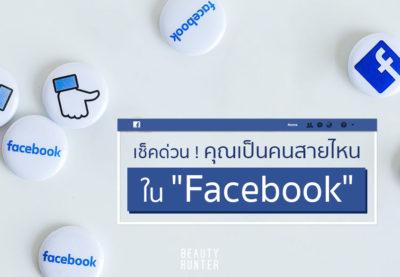 """อยากรู้มั้ย…คุณเป็นคนสายไหนใน """"Facebook"""""""
