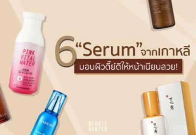"""ของเด็ดน่าสอย! 6 """"Serum"""" สายเกาฯ คืนผิวอ่อนเยาว์สุขภาพดี"""