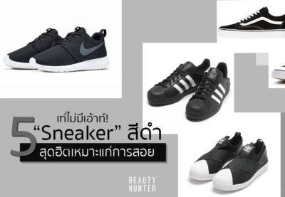 """นาทีนี้ฮิตสุด! 5 """"Sneaker"""" สีดำน่าตำควรค่าแก่การสอย"""