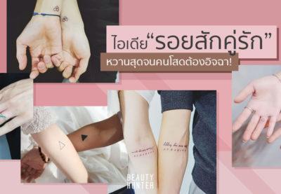 """หวานสุด อิจฉาแรง! """"Couple Tattoo"""" รอยสักคู่รักประกาศให้โลกรู้ว่าเราเป็นคู่กัน"""