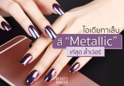 """สวยล้ำนำเทรนด์! สีเล็บ """"Metallic Nails"""" เก๋วิบวับเล่นกับแสง"""
