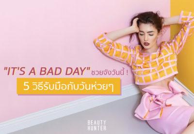 """5 วิธีรับมือ """"BAD DAY"""" วันแย่ๆที่อะไรก็ดูผิดไปซะหมด : ("""