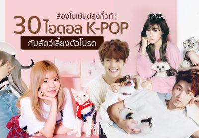 """ทาสหมา VS ทาสแมว ! ส่องความน่ารักไอดอล """"K-POP"""" กับ """"สัตว์เลี้ยง"""""""