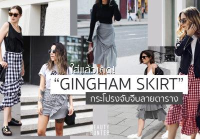 """สวย เก๋ ดีไซน์เจิด! """"Gingham Skirt"""" กระโปรงจับจีบลายตาราง"""
