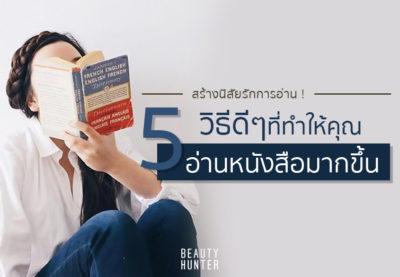 """5 วิธีที่จะทำให้คุณ """"อ่านหนังสือ"""" ได้เกินปีละ 8 บรรทัด !"""