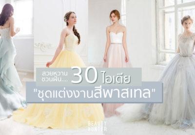 """ชุดเจ้าสาวไม่ต้องขาวเสมอไป ! 30 ชุดแต่งงานสวยหวาน """"สีพาสเทล"""""""