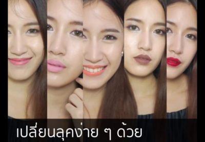 Beauty Tips Ep.12 | เปลี่ยนลุคง่าย ๆ ด้วย 5 สีลิป