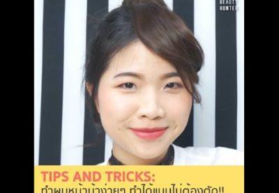 Beauty Tips Ep.13 | วิธีทำหน้าม้าปลอม ไม่ง้อซาลอน
