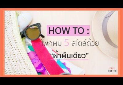 "Beauty Tips Ep.14 : โพกผม 5 สไตล์ด้วย ""ผ้าผืนเดียว"""
