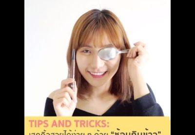 Beauty Tips Ep.8 | ง่าย ๆ แบบนี้ก็ได้หรอ ?? มาเสกคิ้วให้สวยด้วยช้อนกินข้าวกันเถอะ