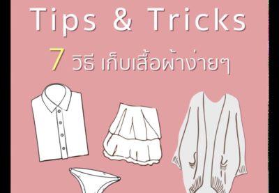 DO IT YOURSELF Ep.3 | วิธีเก็บผ้าที่ถูกต้อง