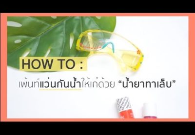 DO IT YOURSELF Ep.9 | เพ้นท์แว่นกันน้ำให้เก๋ ด้วยน้ำยาทาเล็บ
