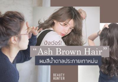 """""""Ash Brown Hair"""" ผมสีน้ำตาลประกายเทาหม่นปังเวอร์เก๋ได้อีก!"""