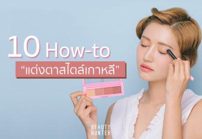 """สวยลื๊ม! 10 How-to """"แต่งตาสไตล์เกาหลี"""" ง่ายแต่งตามได้ชัวร์"""