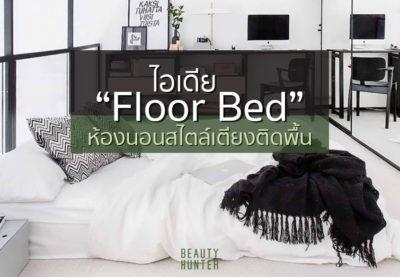 """เรียบแต่หรูดูมีอะไร! 25 ไอเดีย """"Floor Bed"""" เตียงนอนติดพื้น"""