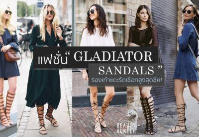"""ชิลแต่แซ่บ! """"Gladiator Sandals"""" แฟชั่นรองเท้าแตะรัดเชือกสูงสุดชิค"""