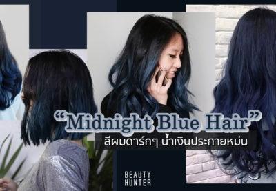 """""""Midnight Blue Hair"""" ผมสีน้ำเงินหม่นๆ ที่คนสายดาร์กต้องโดน!"""
