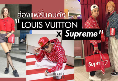 """แอบดูความปัง ! แฟชั่นคนดังกับ """"Louis Vuitton x Supreme"""""""