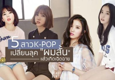 """เปลี่ยนลุคสุดปัง ! 5 สาว K-POP หั่น """"ผมสั้น"""" แล้วเกิดเฉิดฉาย"""