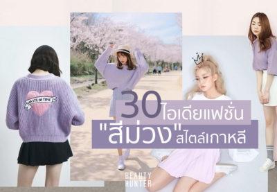"""สีม่วงใครว่าใส่ยาก ?  30 ไอเดียแฟชั่น """"สีม่วง"""" สไตล์เกาหลี !"""