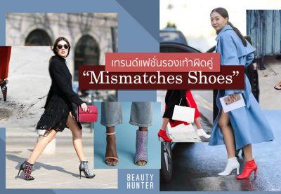 """เทรนด์แฟชั่นสุดปัง """"Mismatches Shoes"""" รองเท้าผิดคู่ เอ๊ะยังไง ?!"""