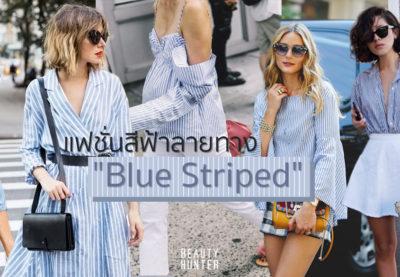 """แฟชั่นสีฟ้าลายทาง """"Blue Striped"""" ไอเท็มเด็ดกำลังฮิต!"""
