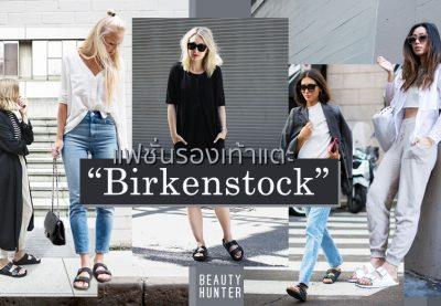 """ใส่อีแตะยังไงให้เก๋! แฟชั่นรองเท้า """"Birkenstock"""" ชิลๆ สบายเท้า"""