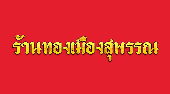 ฟอนต์ไทย