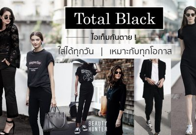 """Total Black"" สีกันตาย! ใส่ได้ทุกวันเหมาะกับทุกสถานการณ์"