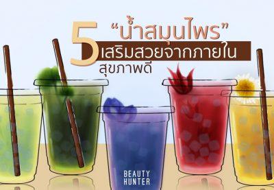"""5 """"น้ำสมุนไพร"""" เสริมสวยจากภายในสุขภาพดี"""