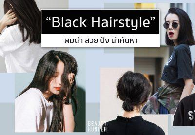 """สวยฉบับไทยแท้! """"Black Hairstyle"""" ผมดำ สวย คม ปัง น่าค้นหา"""