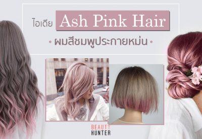 """""""Ash Pink Hair"""" ผมสีชมพูประกายหม่นฟรุ้งฟริ้งหวานละมุนเว่อร์"""