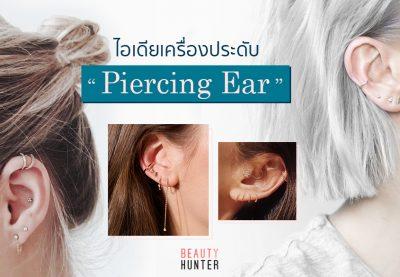 """ไอเดียเครื่องประดับ """"Piercing Ear"""" เจาะยังไงก็คูล ดูยังไงก็เท่!"""