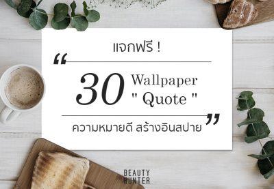 """อินสปายรัวๆ 1 เดือนเต็ม ! แจกฟรี 30 วอลเปเปอร์ """"Quote"""" ความหมายดีน่าใช้"""