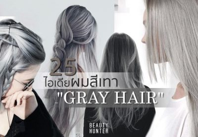 """25 ไอเดีย """"Gray Hair"""" ผมสีเทาทำตอนไหนก็ไม่เอ้าท์!"""