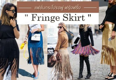 """สะบัดสะบิ้ง ฟรุ้งฟริ้งเบอร์ใหญ่ ! ไอเดียแฟชั่นกระโปรงพู่ """"Fringe Skirt"""""""