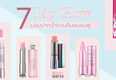"""ควรจัด! 7 """"Lip Glow"""" มอบปากฉ่ำอวบอิ่มอมชมพู"""
