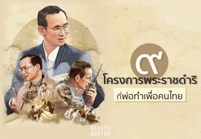 """9 """"โครงการพระราชดำริ"""" ที่พ่อทำเพื่อคนไทย"""