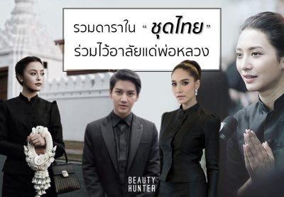 """รวมดาราใน """"ชุดไทย"""" ร่วมไว้อาลัยแด่พ่อหลวง"""