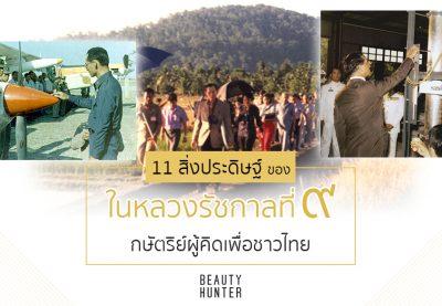 """11 """"สิ่งประดิษฐ์"""" ที่ในหลวงรัชกาลที่ 9 คิดค้นเพื่อคนไทย"""